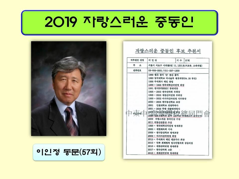 2019 정기총회 및 송년회.jpg