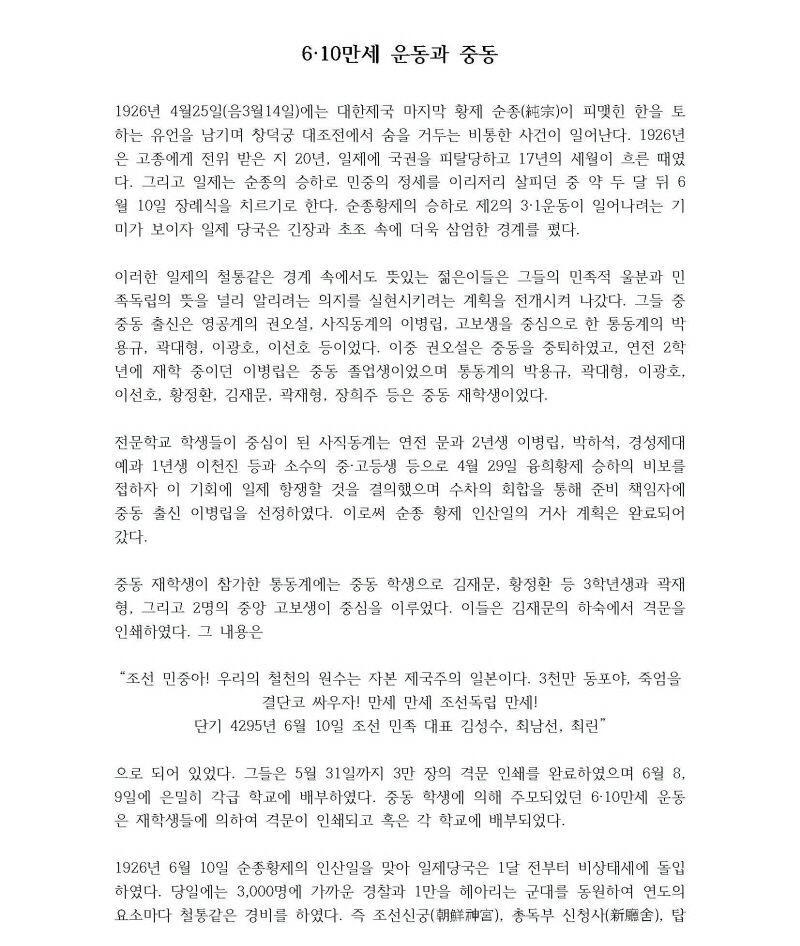 사본 -6 10만세운동과 중동_페이지_1.jpg