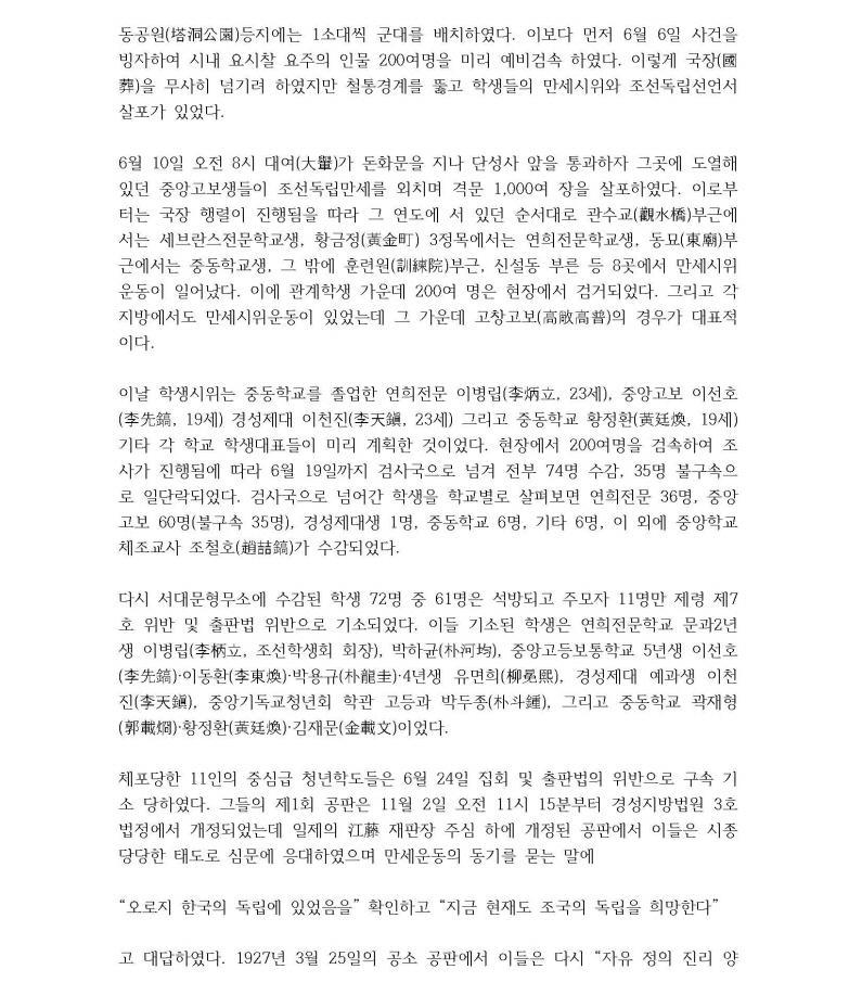 사본 -6 10만세운동과 중동_페이지_2.jpg