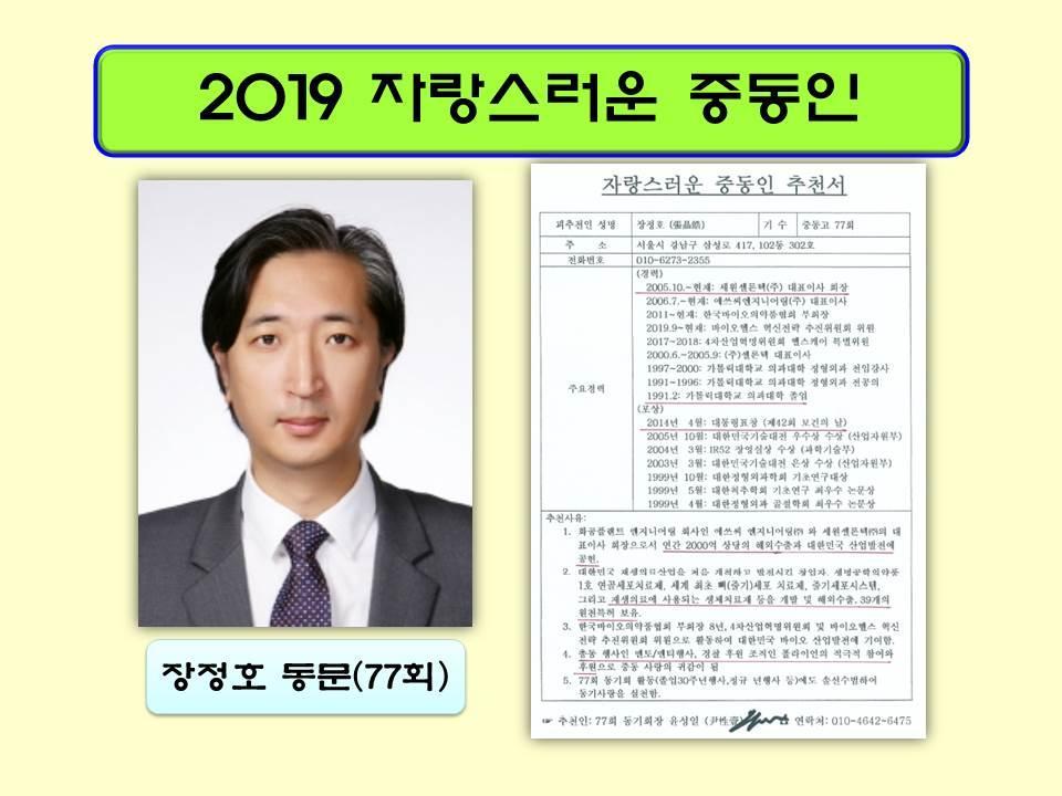 2019 정기총회 및 송년회4.jpg